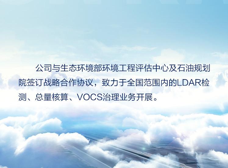 VOCS简介.jpg